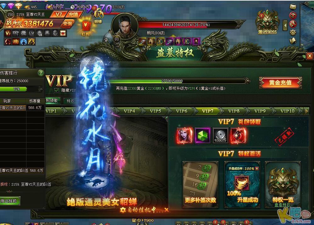 盗墓笔记VIP7主推功能升星100%成功