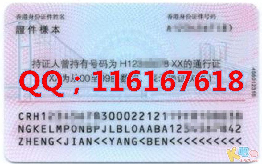 新版港澳通行证背面2.jpg