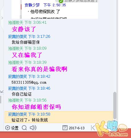 QQ图片20170613172935.png