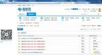 装机员PE工具 V5.0(UEFI+UD双启动+首发自动安装MSDN原版系统)
